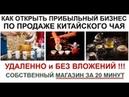Как открыть прибыльный Бизнес по удаленной продаже Китайского чая готовый магазин за 20 минут