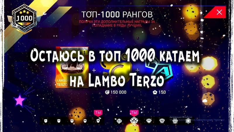 Asphalt 9: Legends🎮Остаюсь в топ 1000🚦катаем на Lambo Terzo[🔴LIVE]