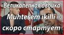 Великолепная двойка/Muhtesem ikilli вчера показал тизер звезды турецкого кино