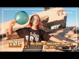 Twenty One Pilots - We Don't Believe What's On TV (cover by Daria Vershkova)