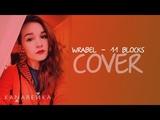 Мария Ковалева - 11 blocks (Wrabel cover)