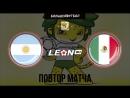 Аргентина - Мексика. Повтор 18 ЧМ 2010 года