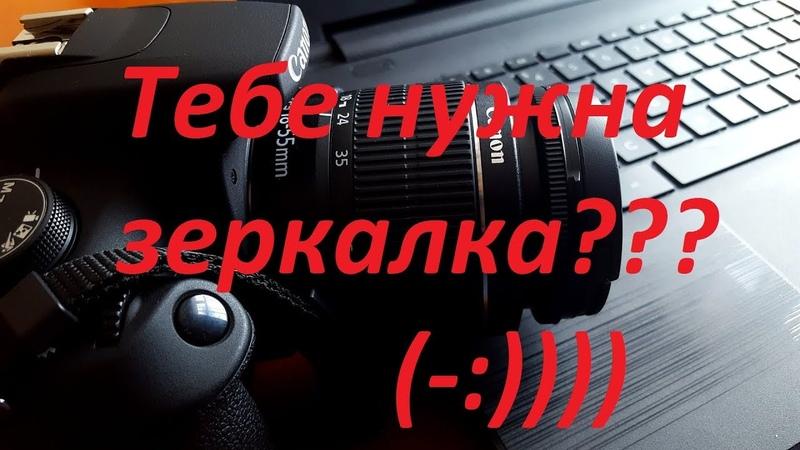 Зеркалка/БУ/Какую выбрать Canon 600D.