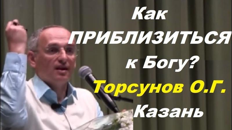 Как Приблизиться к Богу? Торсунов О.Г. 15.04.2016, Казань