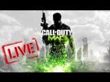 Стрим Call of Duty Modern Warfare 3 №2