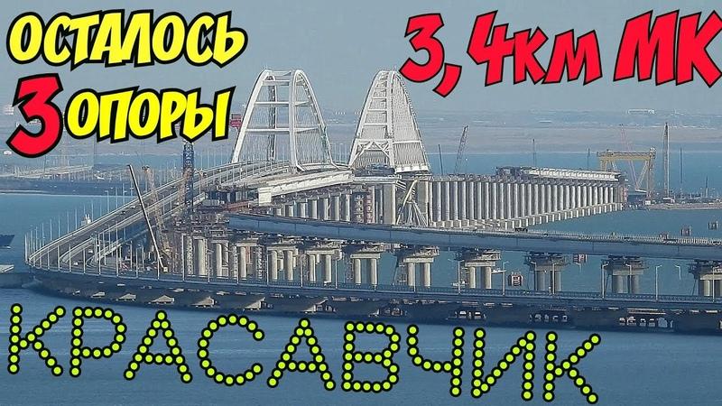 Крымский мост(сентябрь 2018) Осталось 3 опоры сделать! 3,4 км. МК установить на Ж/Д мосту! Коммент!