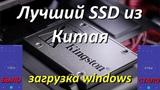 SSD Kingston A400 240 гб из Китая