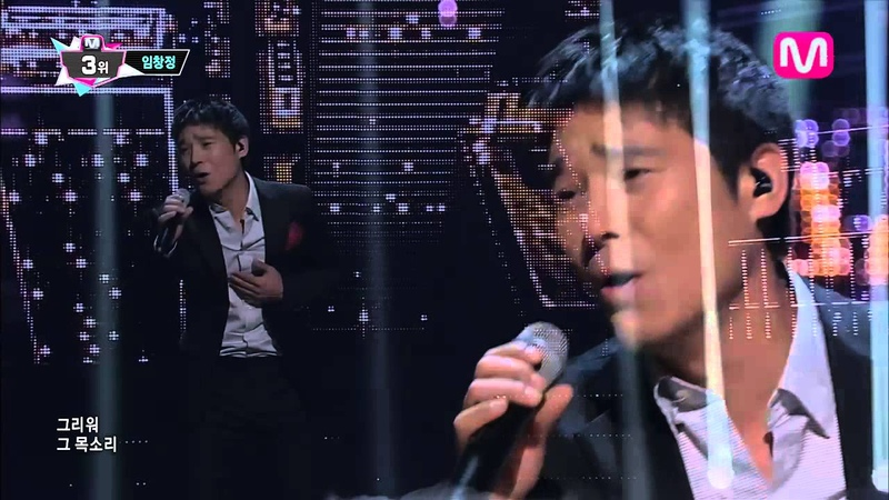임창정_나란 놈이란 (A guy like me by Lim Chang Jung of Mcountdown 2013.10.17)