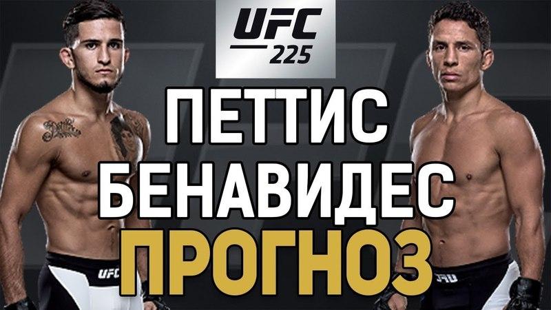 Серджио Петтис vs Джозеф Бенавидес / Пятый против первого / Разбор и прогноз к UFC 225