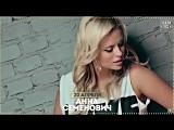 CABARET SHOW GIRLS - АННА СЕМЕНОВИЧ Teaser 2 | 20 АПРЕЛЯ 2018