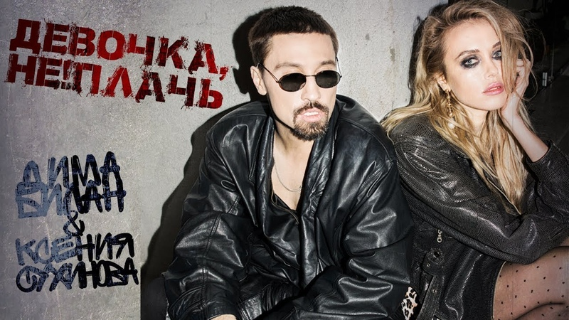 Дима Билан - Девочка, Не Плачь