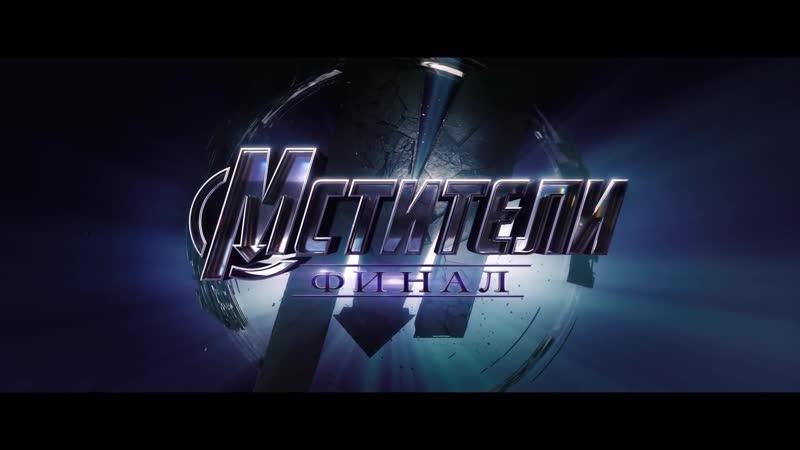 Мстители 4 Финал Русский тизер трейлер 2019