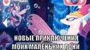 Угроза над Понивиллем Май Литл Пони в кино Мультик игра для девочек MY LITTLE PONY