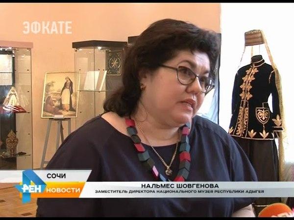 Адыгская женщина в разные эпохи. В музее истории Сочи открылась новая выставка. Новости Эфкате