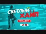 Светлый Хайп - TESLA BOY