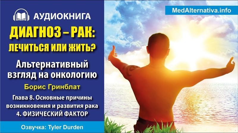 Аудиокнига Диагноз – рак лечиться или жить Гл. 8.4 Канцерогенные факторы физический