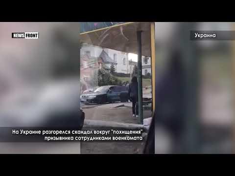 На Украине разгорелся скандал вокруг «похищения» призывника сотрудниками военкомата