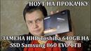 Ноутбук на прокачку | Замена HDD на SSD в ноутбуке