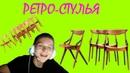 Стрим на twitch Илья Белов belovmelive Ретро стулья