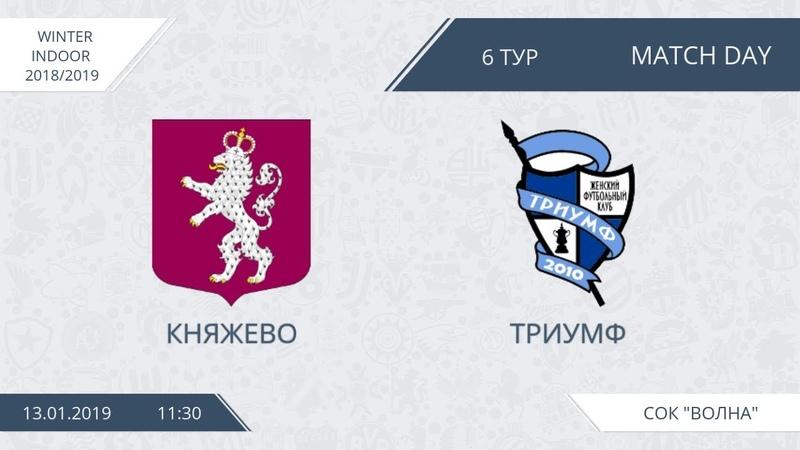 Winter Indoor. Княжево - Триумф (группа A, тур 6)