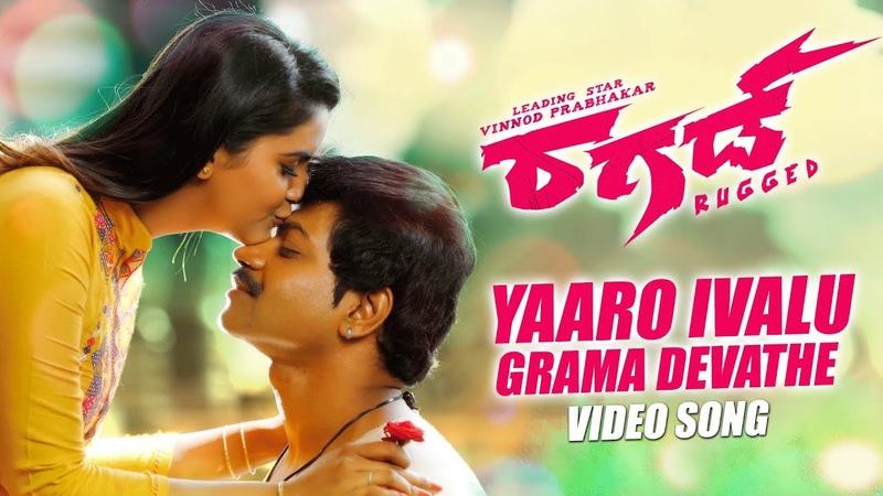 Yaaro Ivalu Grama Devathe Video Song | Rugged Movie | Vinod Prabhakar, Chaitara Reddy | Abhimann Roy