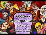 Сборник Мультфильмов со смыслом по мотивам басен Эзопа + спецвыпуск,  для взрослых и детей.