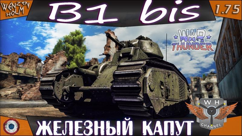 Железный Капут в War Thunder [1.75] ➤ Обзор Char В1 bis