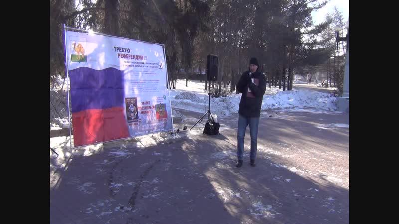 Фрагмент митинга НОД Челябинск Февраль 2018