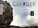 Мародер (Man of Prey) прохождение на русском № 8