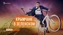 Клоун или президент Кто за Зеленского в Крыму Крым.Реалии ТВ