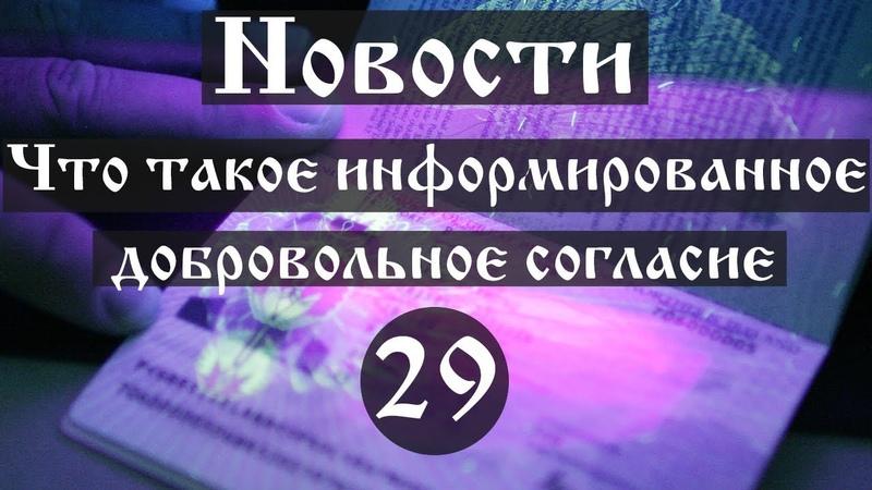 Новости Что такое информированное добровольное согласие Выпуск №29