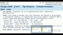 Проверка задвоенных физ. лиц и ИНН, СНИЛС, паспортных данных. Поиск ошибок учета в 1C ЗУП 8.3