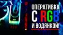RGB ПОДСВЕТКА ТЕПЕРЬ ВЕЗДЕ!