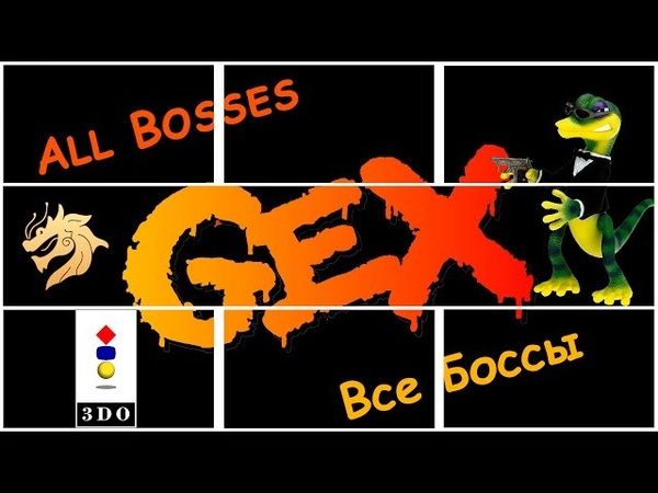 GEX – All Bosses Гекс – Все Боссы | Panasonic 3DO 32-bit