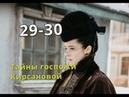 Тайны госпожи Кирсановой сериал с 29 по 30 серию Анонс Содержание серии