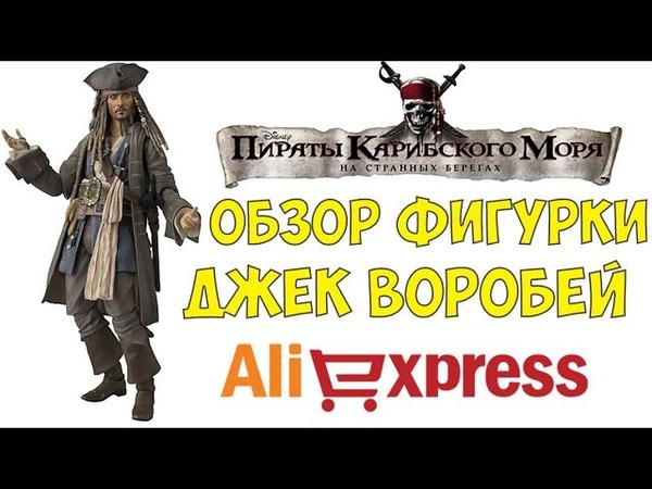 Фигурка Капитан Джек Воробей Алиэкспресс ● Figure Captain Jack Sparrow Aliexpress