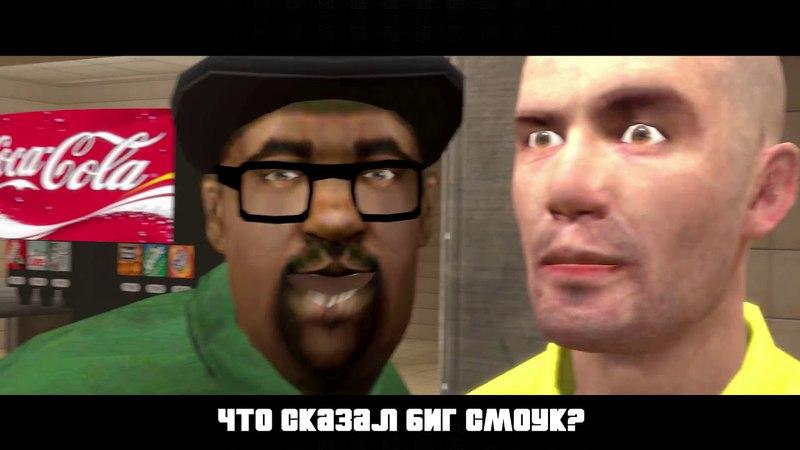 Big Smoke - Что сказал Биг Смоук (русский перевод)