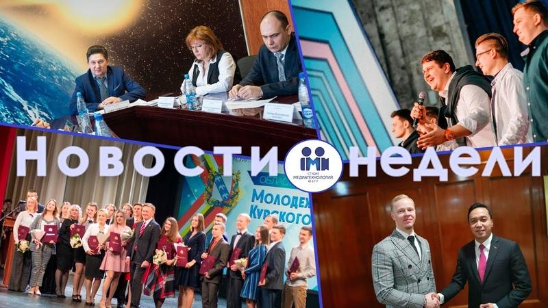Новости недели в ЮЗГУ. 21-25 января 2019 г.