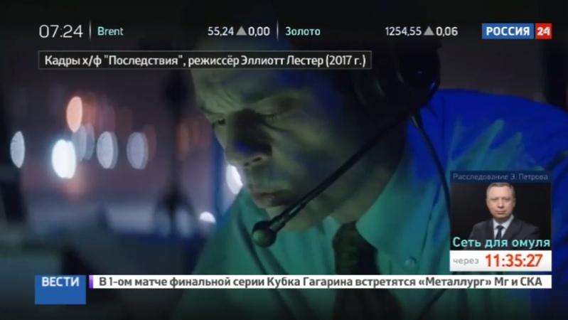 Новости на Россия 24 • Голливудские Последствия: как из трагедии сделать фарс