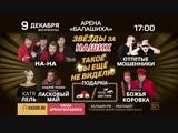 Звезды за наших! - 9 декабря - Арена Балашиха
