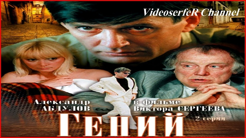 Гений фильм (1991) | HD