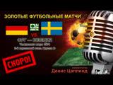 Анонс матча ФРГ - Швеция (чемпионат мира 1974, второй групповой этап, группа B)