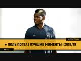● Поль Погба | Лучшие моменты | 2018/19