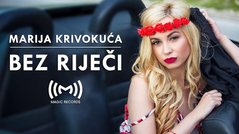 Marija Krivokuća - Bez riječi