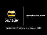 В 16:00 — в прямом эфире из Москвы с выставки Faces&Laces 2018. Будет интересно, присоединяйтесь!