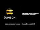 В 16 00 в прямом эфире из Москвы с выставки Faces Laces 2018 Будет интересно присоединяйтесь