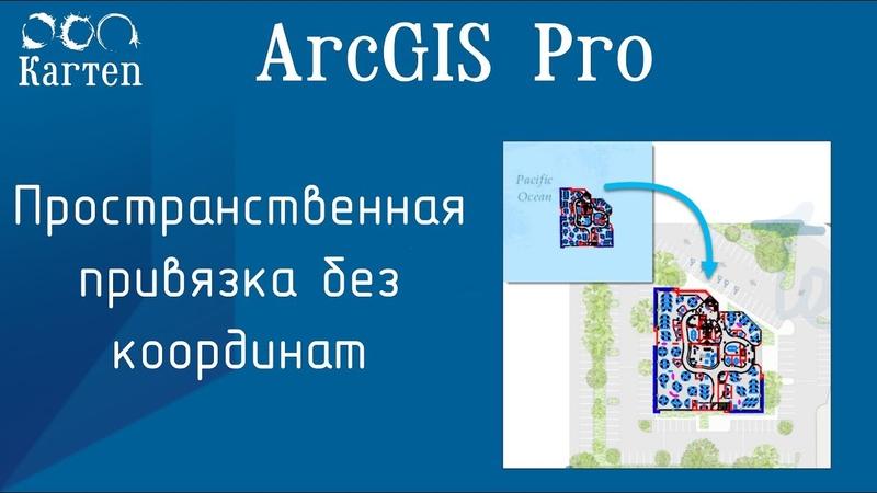 ArcGIS Pro - Привязка без координат