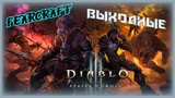 ФАРМИМ И ОБЩАЕМСЯ - Diablo III Reaper of Souls