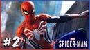 НОВЫЙ КОСТЮМ - Marvel's Spider-Man 2 - Прохождение PS4 Человек-Паук 2018