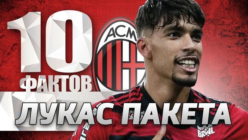 НОВЫЙ КАКА? 10 фактов о Лукасе Пакета – приобретении Милана